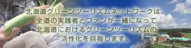 北海道グリーンツーリズムネットワークは、全道の実践者にとファンが一緒になって北海道におけるグリーンツーリズムの活性化を目指します。