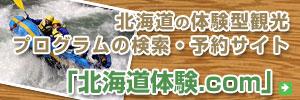 北海道の体験型観光プログラムの検索・予約サイト「北海道体験.com」