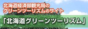 北海道経済部観光局のグリーンツーリズムのサイト「北海道グリーンツーリズム」